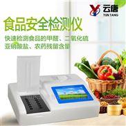多功能食品安全快速分析仪价格