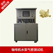 咖啡机水泵气密性测试机-增压泵密封检测仪
