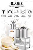 全自动商用豆类豆浆机设备厂家直销
