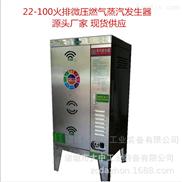 不锈钢小型蒸汽发生器蒸汽炉