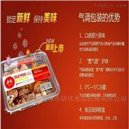 红烧牛肉充氮气盒式气调包装机