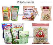豆类颗粒全自动立式包装机无锡诠优