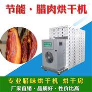 5P-广西智能高效腊肉烘干机