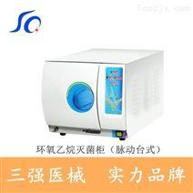 口腔门诊专用小型灭菌柜美容院环氧乙烷消毒