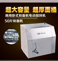 商用小型卧式和面机全自动电动搅拌机