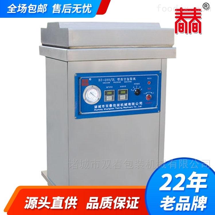 400型單室充氮氣真空包裝機廠家直銷