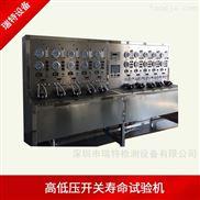 净水器高低压开关寿命试验台-寿命测试设备
