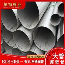 139*5.2mm不銹鋼管材橢圓度要求63拉絲表面