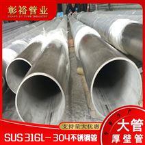 377*4佛山316l不銹鋼圓管國標尺寸工業管