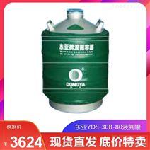 东亚液氮罐YDS-30B-80低价促销咯