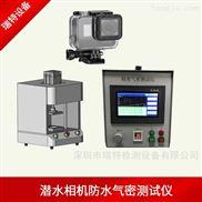 防水照相机防水测试仪-相机气密性检测仪