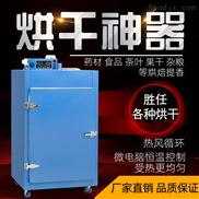 中大型全能16層烘干機