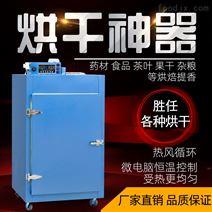 中大型全能16层烘干机