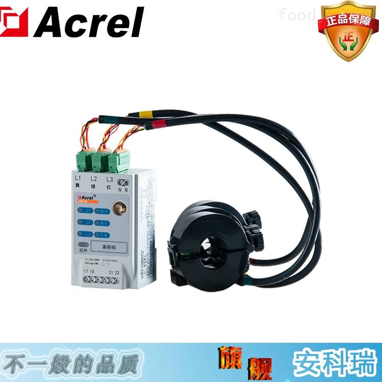 产污治污设施分表计电系统 AEW100-D20X