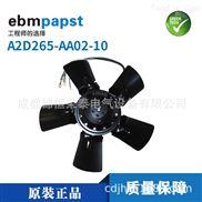 德国ebmpapst直流风机A2D265-AA02-10原装散热风扇