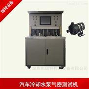 汽车水泵气密性检测仪-水泵密封性测试机