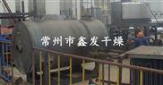 氧化铜闪蒸干燥机