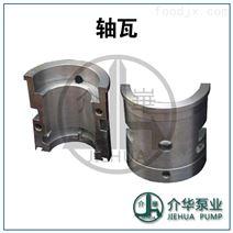 长沙水泵厂D155-67,D85-67轴瓦