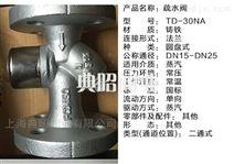 TD-30NA圆盘式疏水阀 日本YOSHITAKE阀门