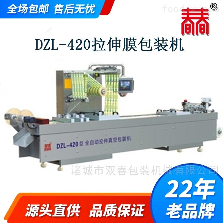 熱銷廠家420全自動拉伸包裝機 拉伸膜封口機