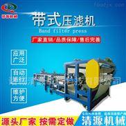 清源厂家制造 污泥带式压滤机 质量保证