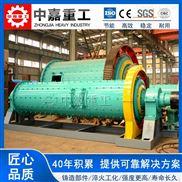 40吨球磨机|超细球磨机钢球如何配比|中嘉重工40吨超细球磨机