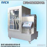 ZD-12振动式超微粉碎机