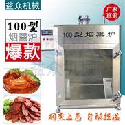 熟食烟熏炉供应商 肉制品熟食熏蒸机