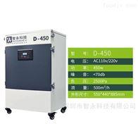D-450处理激光切割金属产生烟尘的环保设备