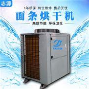 家用手工面条烘干机热泵面条热风循环烘箱