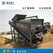 80型滚筒筛沙机大型筛砂机分离设备建亚供应