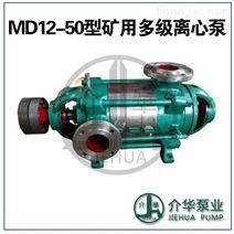 D12-50X9臥式多級離心泵