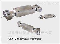 QCX-Z-2.5t軸承座式荷重傳感器廠家特賣