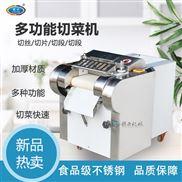 小型商用不锈钢多功能切菜设备660型号