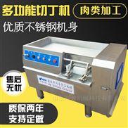 多功能数控肉类切丁机冻肉猪肉羊油羊肉切块