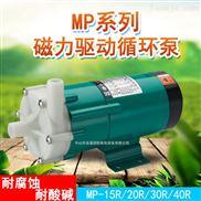 微型化学药液磁力泵