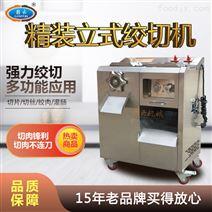 商用多功能绞肉切肉一体的机器双电机