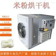 米粉烘干机设备厂家直销 经济实惠