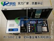 便携式土壤重金属检测仪PJ-500Z