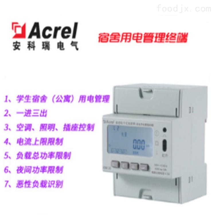 宿舍用电管理终端ADM130支持时间管理控制