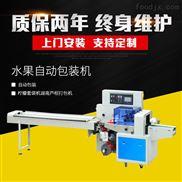 工厂直营250水果自动包装机提高生产效率