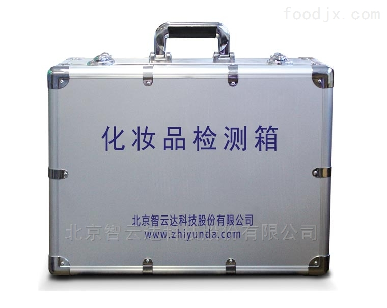 化妆品多种检测项目检测箱