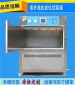 涪陵紫外光老化试验箱技术条件