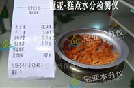 CS-001M係列月餅餡料水分快速檢測儀標準