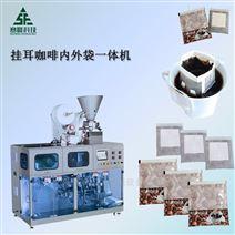 上海內外袋掛耳咖啡包裝機廠家