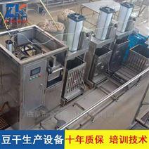 保定豆干機生產視頻 全自動豆腐干機廠家