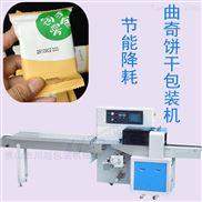 CY曲奇饼干自动包装机,饼干包装设备