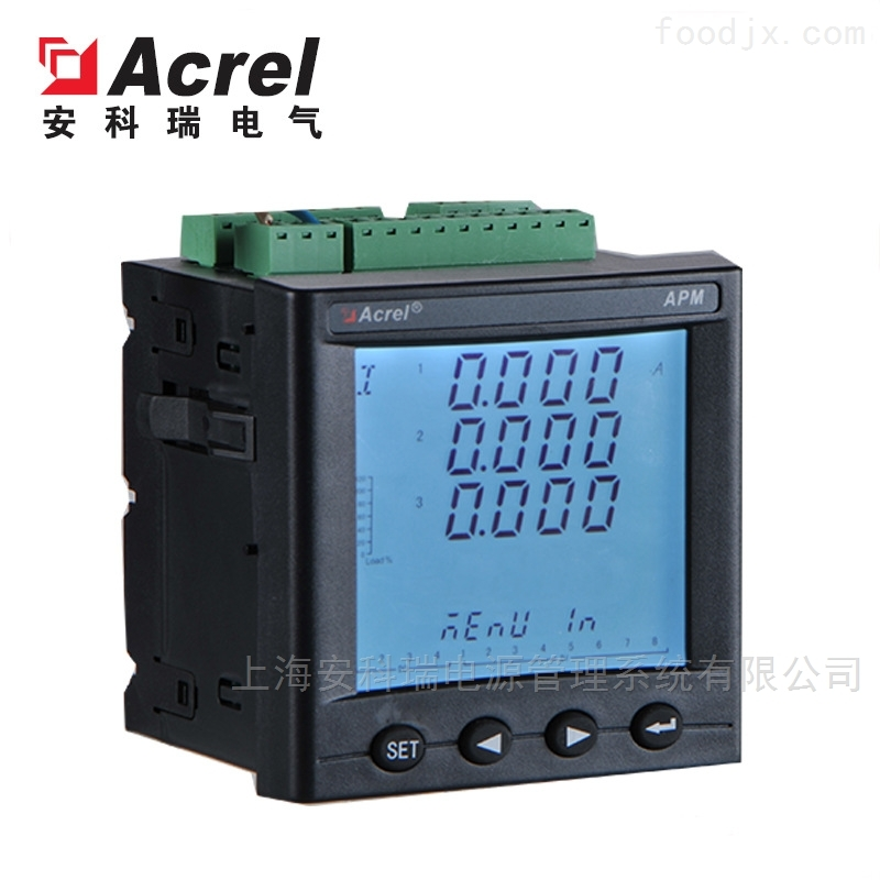 安科瑞 多功能电表 APM800 模块化   0.5S级