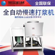 XZ-36全自动商用潮汕肉丸慢速肉丸打浆机