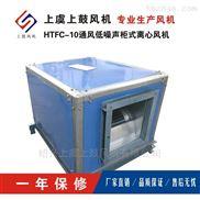 HTFC-II-18离心式管道风机箱